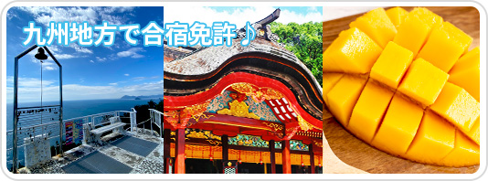 九州地方・沖縄で合宿免許♪