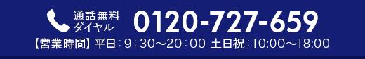 0120-727-659