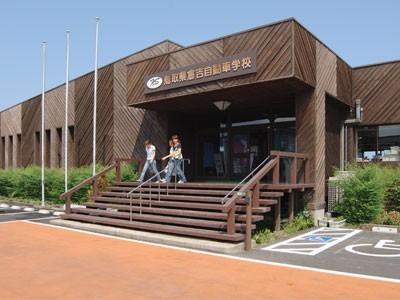 倉吉自動車学校の校舎は、とてもきれいでモダンな建物です!学生さんからお子様連れまで、合宿中はまるでホテルにいるような感覚で教習を進められます。
