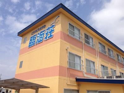 自動車学校からすぐ近くの宿舎で周辺施設も充実しています!<br />※温泉は臨海荘には付いていませんが、隣接するビジネスホテル五井温泉の大浴場を毎日無料で利用できます。
