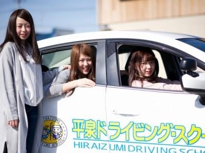 平泉ドライビングスクールの教習車は清潔感あふれる白!かっこいいロゴマークもキマってます♪校内宿舎のRuinaは徒歩1分の立地で行き来も楽々!近くにはコンビニ、スーパーなどもあるので、買い物もとっても便利ですよ。