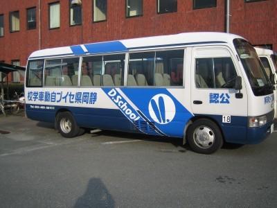 静岡県セイブ自動車学校と宿舎との間はスクールバスで送迎。天気が悪くてもラクラク移動できるのがうれしいポイントです。