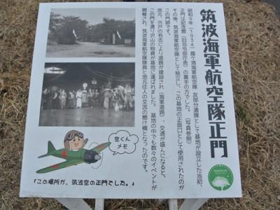 友部はいろんな映画のロケ地として使われています。筑波海軍航空隊があり、ここから多くの若者が特攻隊として沖縄の空へ飛び立っていきました。