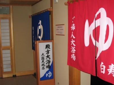 選べる宿泊施設の一つ「黒沢温泉 喜三郎」は、お部屋から蔵王連峰が一望できる空間!毎日の教習疲れを、温泉でゆっくりリフレッシュ&お肌つるつる♪