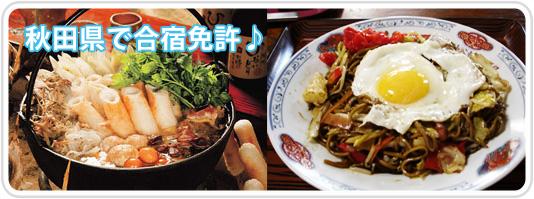 秋田県で合宿免許