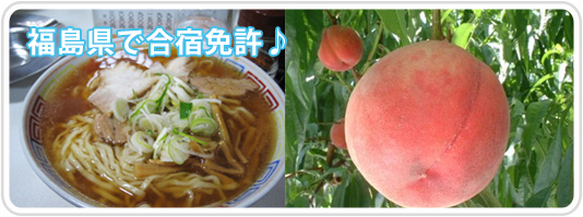 福島県で合宿免許