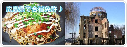 広島県で合宿免許