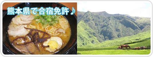 熊本県で合宿免許