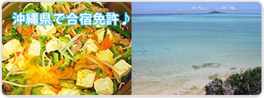 沖縄県で合宿免許