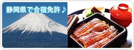 静岡県で合宿免許