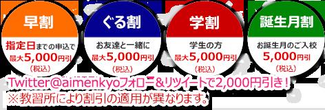 岩手・福島の教習所5校限定『がんばろう割』:5000円引き
