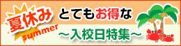 7月・8月・9月夏休みの合宿免許お得な入校日