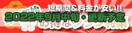 2019年冬休み・年末年始12月・1月の合宿免許お得な入校日特集