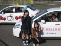 きつき自動車学校の教習車の中にはキティちゃんの教習車があります!教習が楽しみになりそうですね♪