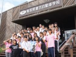倉吉自動車学校の合宿では、先生と生徒もどんどん仲良くなります!卒業するのが寂しくなってしまうかも?フレンドリーな雰囲気の中で、楽しく免許をとっちゃいましょう!