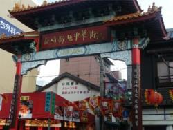 横浜中華街・神戸南京町とともに日本三大中華街のひとつ「長崎新地中華街」 中華料理店はもちろん、中国雑貨店など約40軒が軒を連ねています!