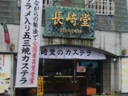 明治元年から90年続く老舗「長崎堂」! 長崎堂といったらやっぱりカステラ!ぜひご賞味ください♪