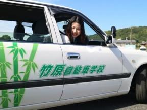 竹原自動車学校