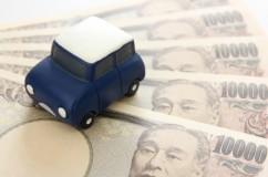 自動車免許を取得する費用と安く抑えるポイント